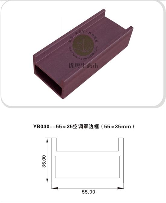 55X35空调罩边框
