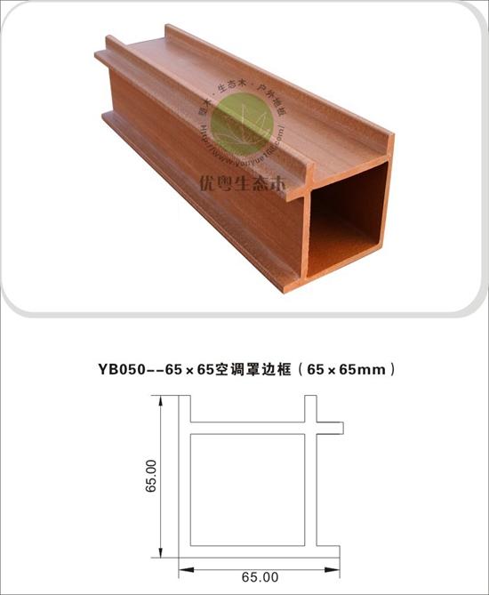 65X65空调罩边框